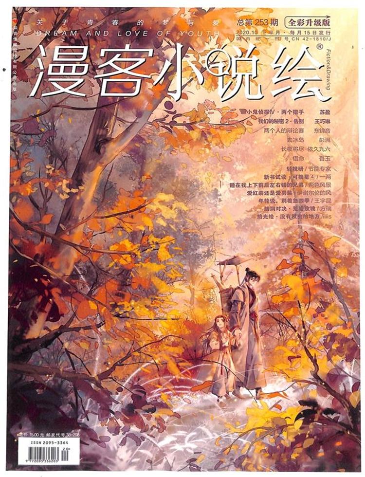 漫客小说绘杂志