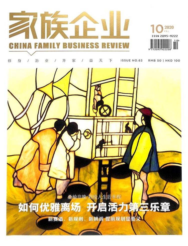 家族企业杂志