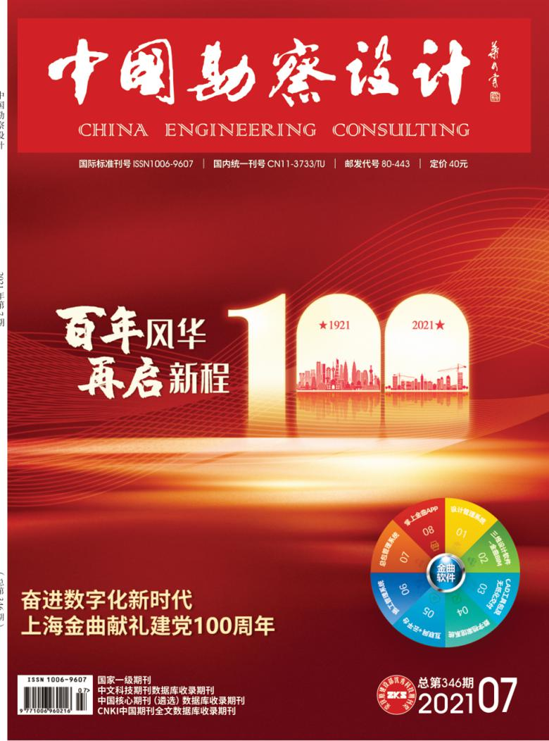 中国勘察设计杂志