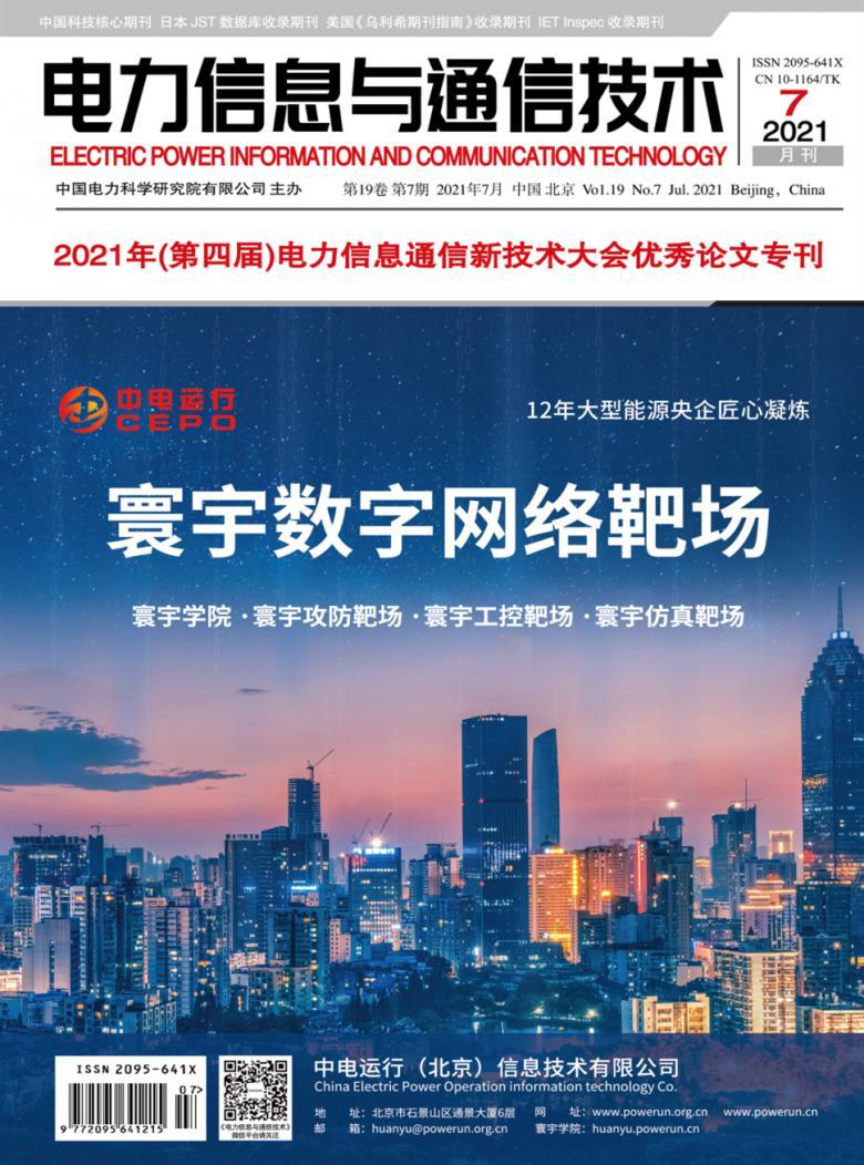 电力信息与通信技术杂志