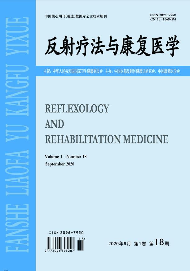 反射疗法与康复医学杂志