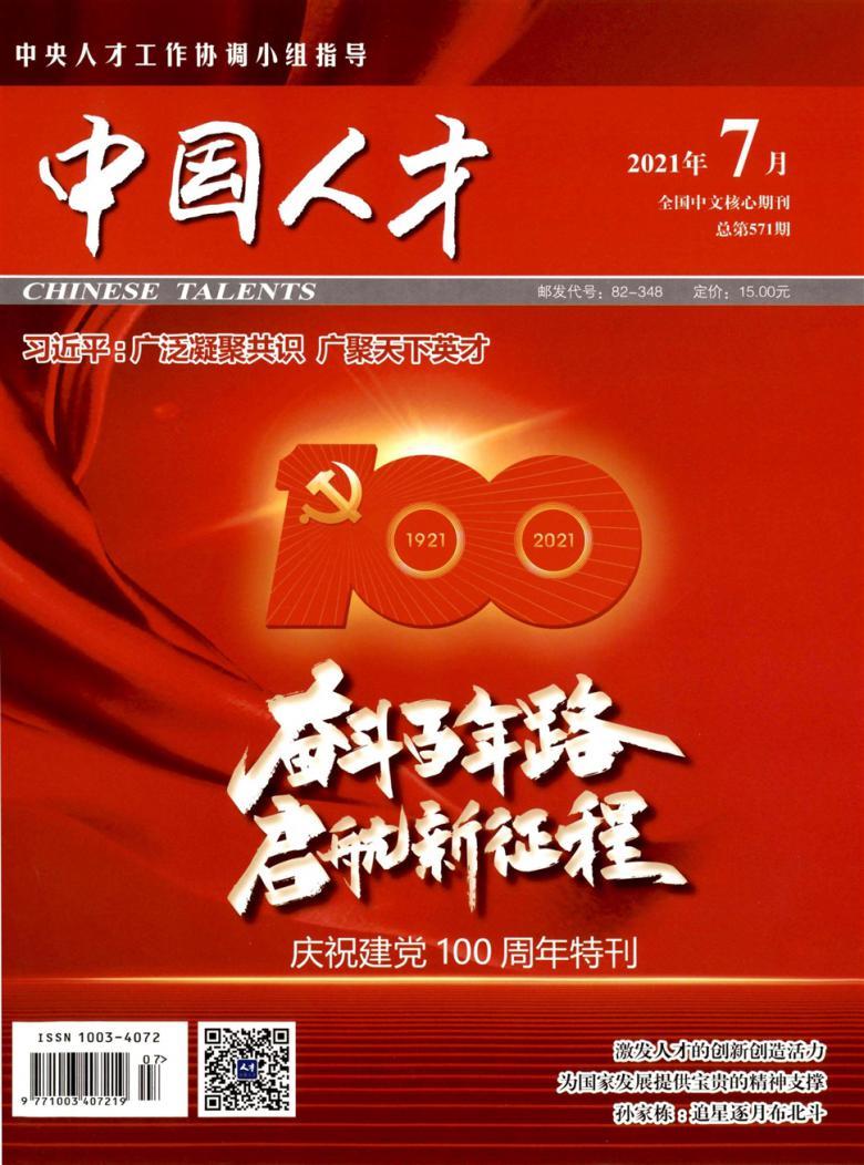 中国人才杂志