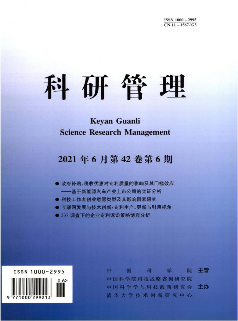 科研管理杂志