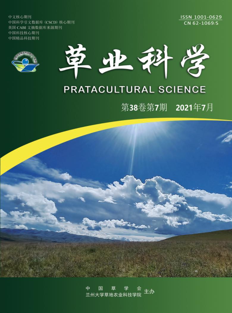 草业科学杂志