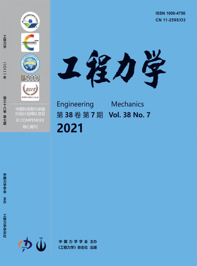 工程力学杂志