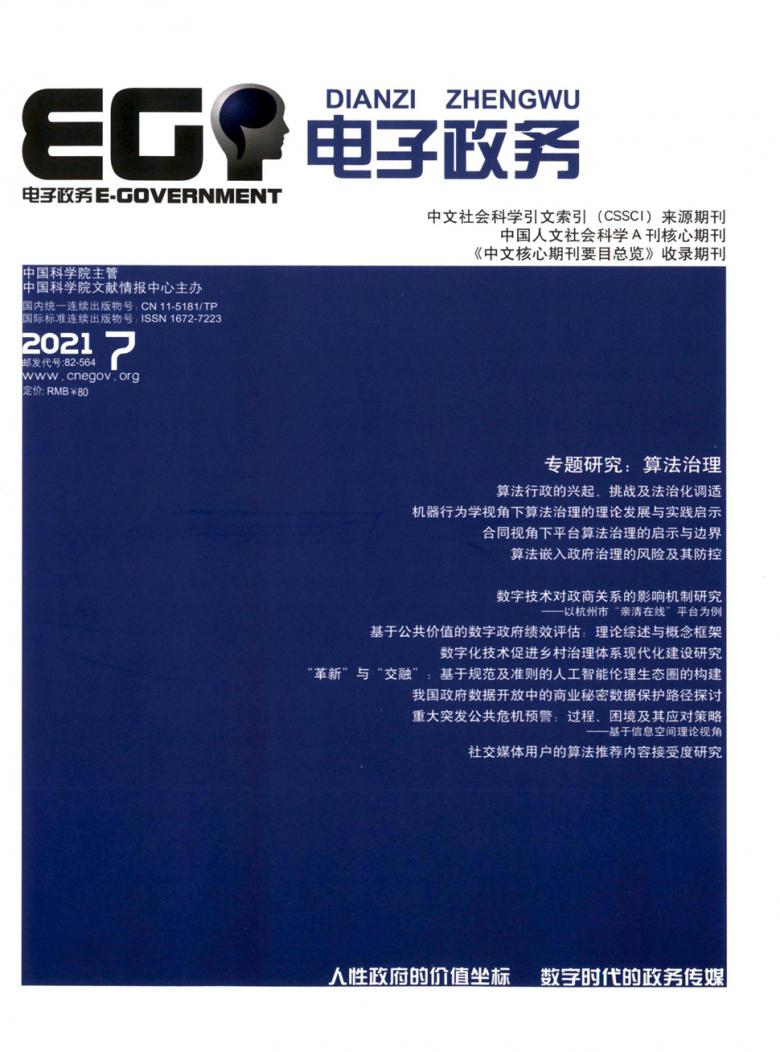电子政务杂志