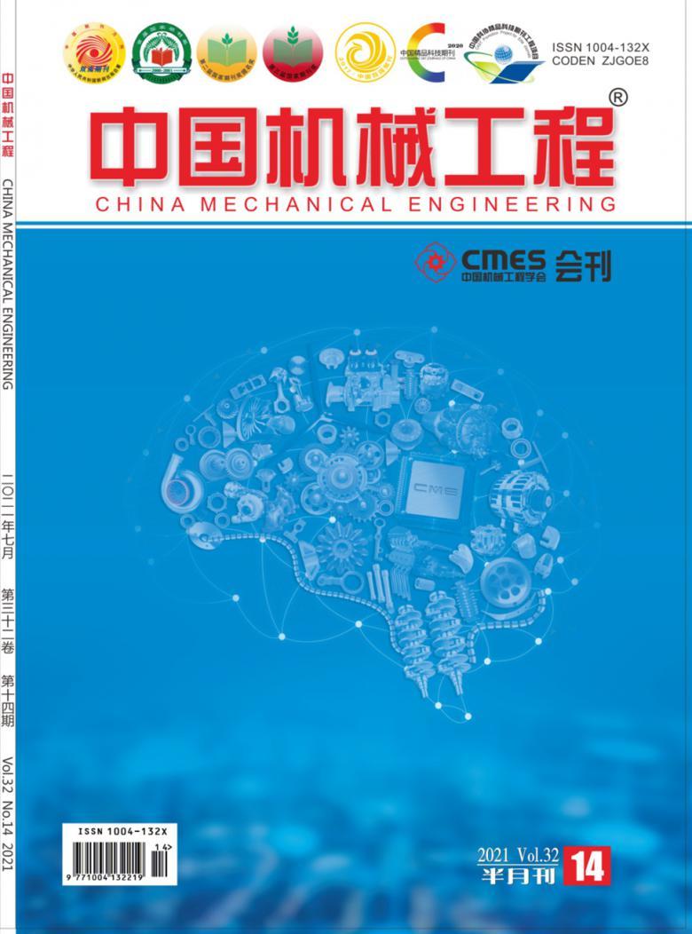 中国机械工程论文