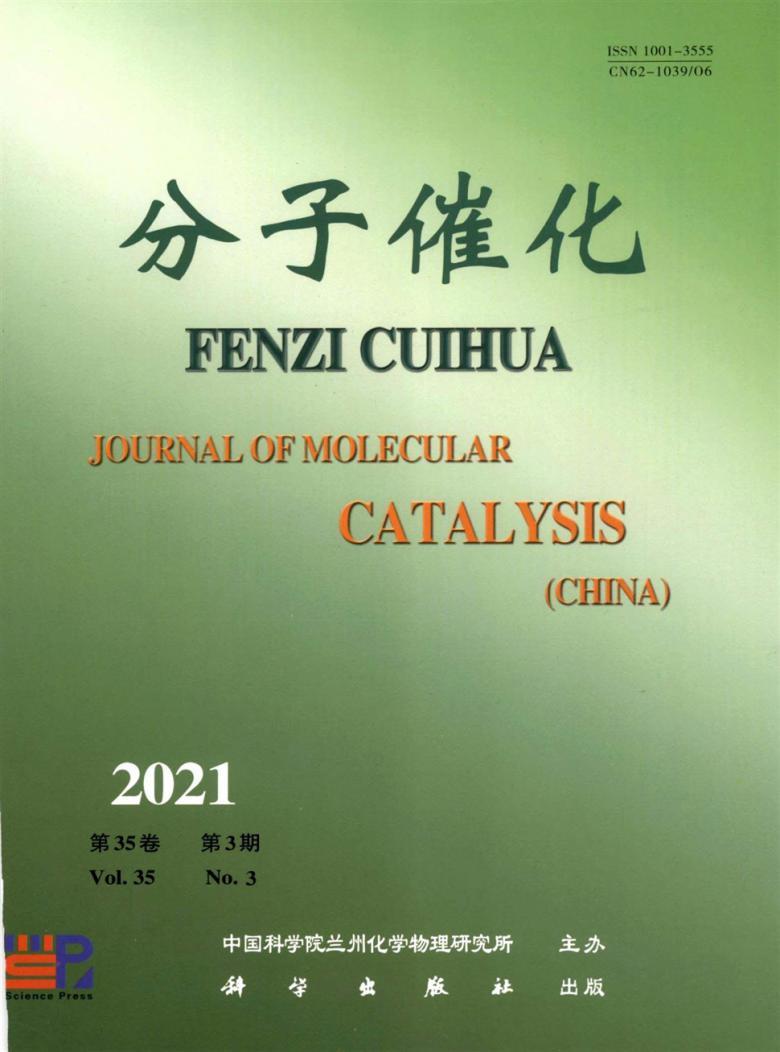 分子催化杂志