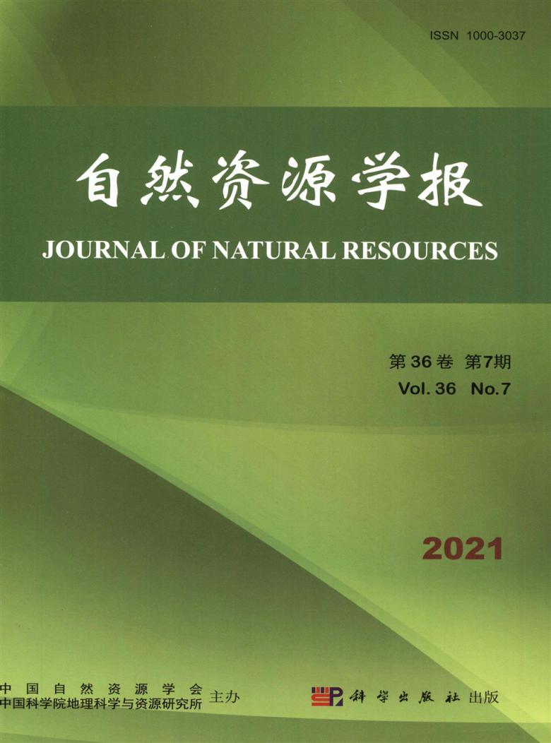 自然资源学报杂志