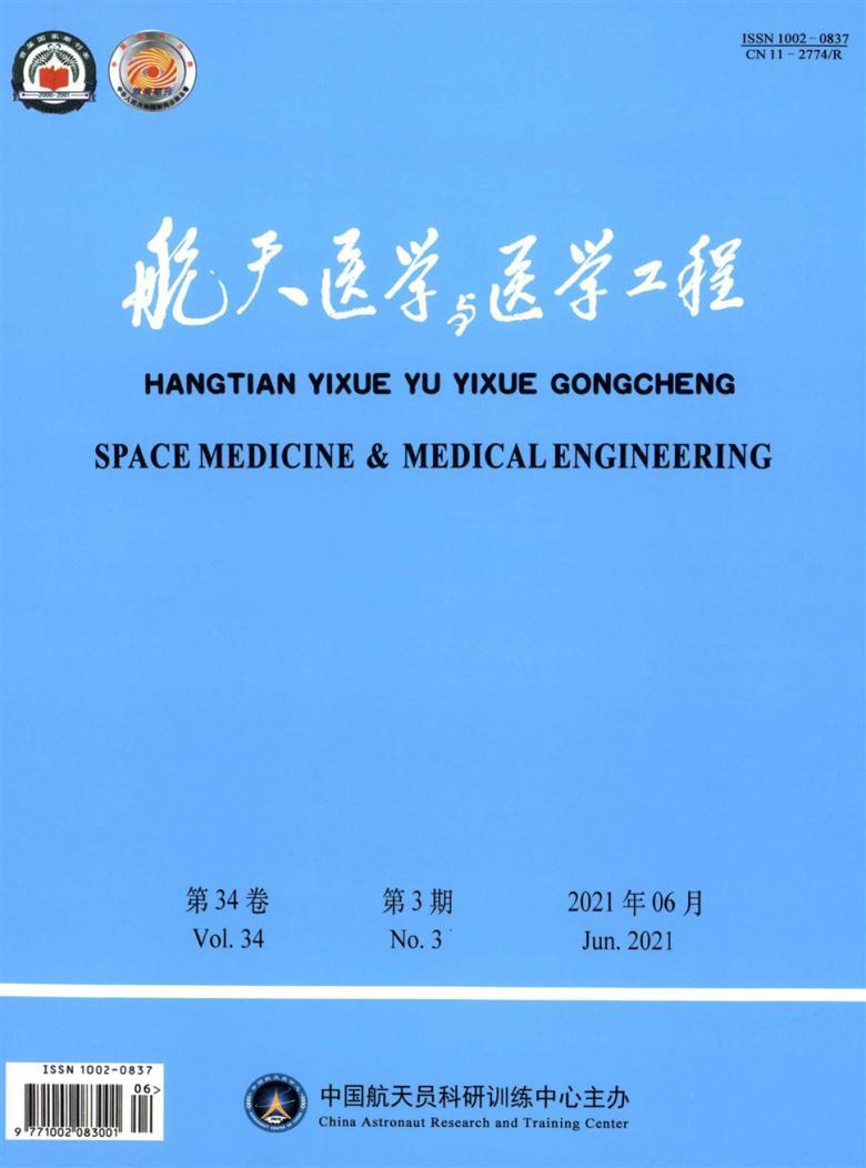 航天医学与医学工程杂志