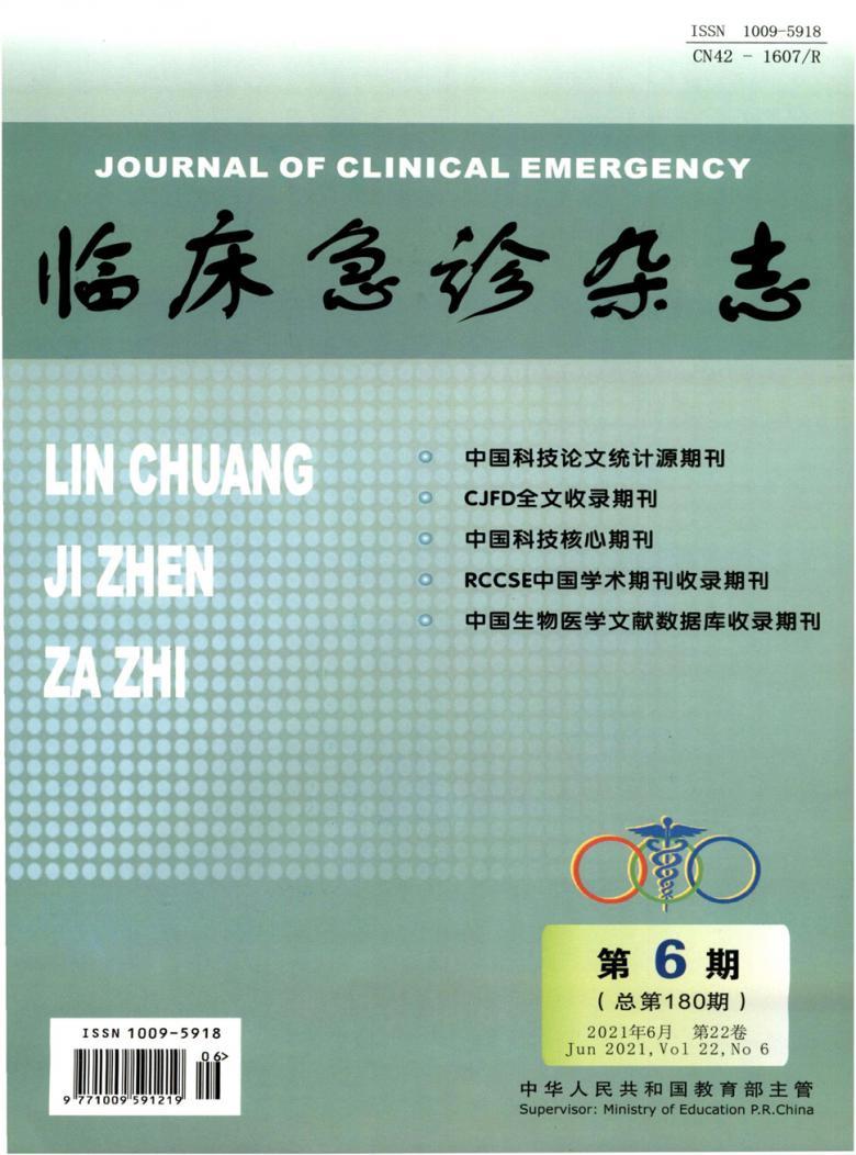 临床急诊杂志