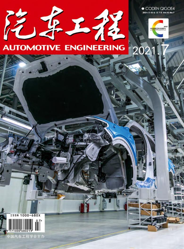 汽车工程杂志