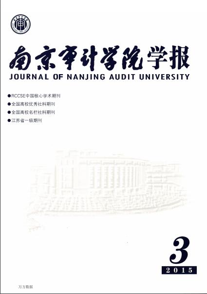 南京审计学院学报杂志