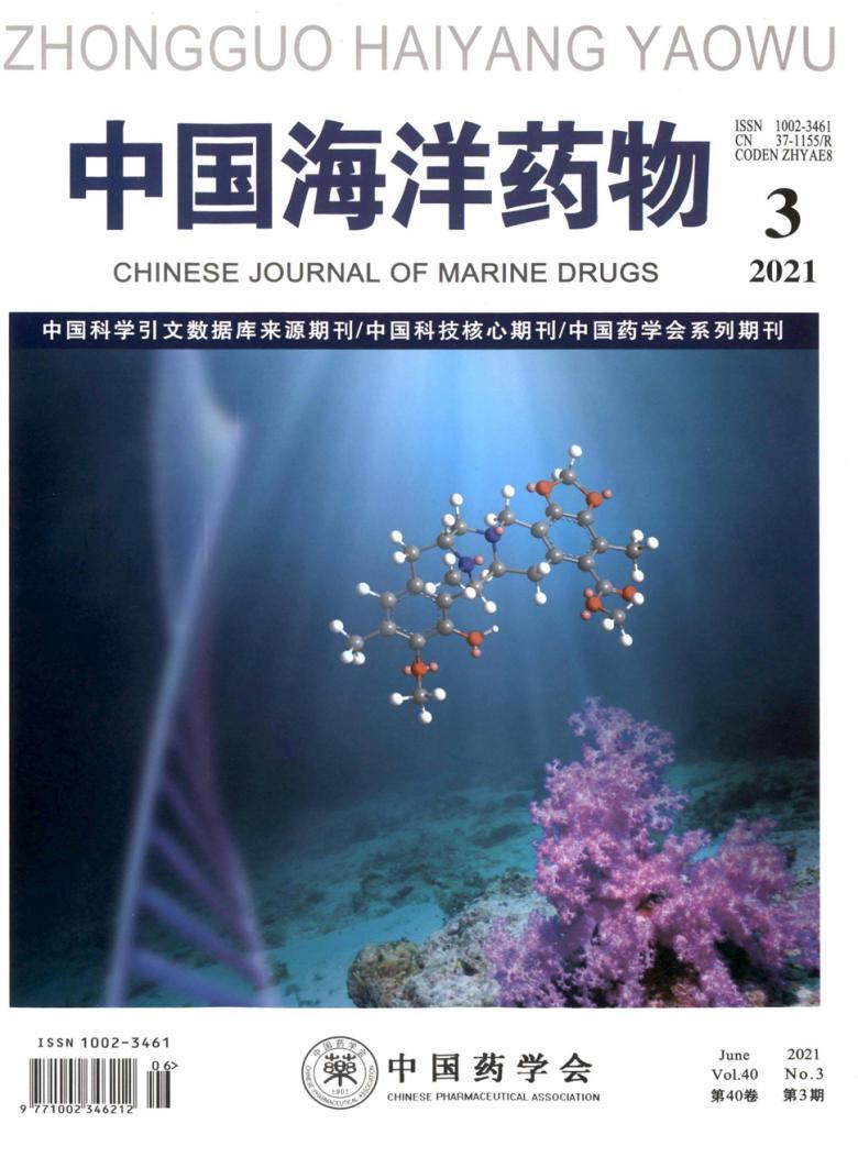 中国海洋药物杂志
