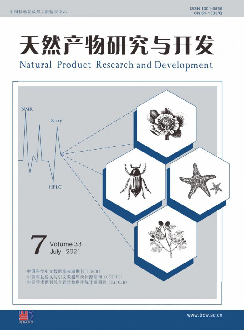 天然产物研究与开发杂志