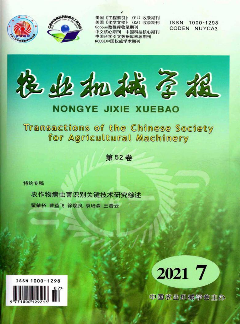 农业机械学报杂志