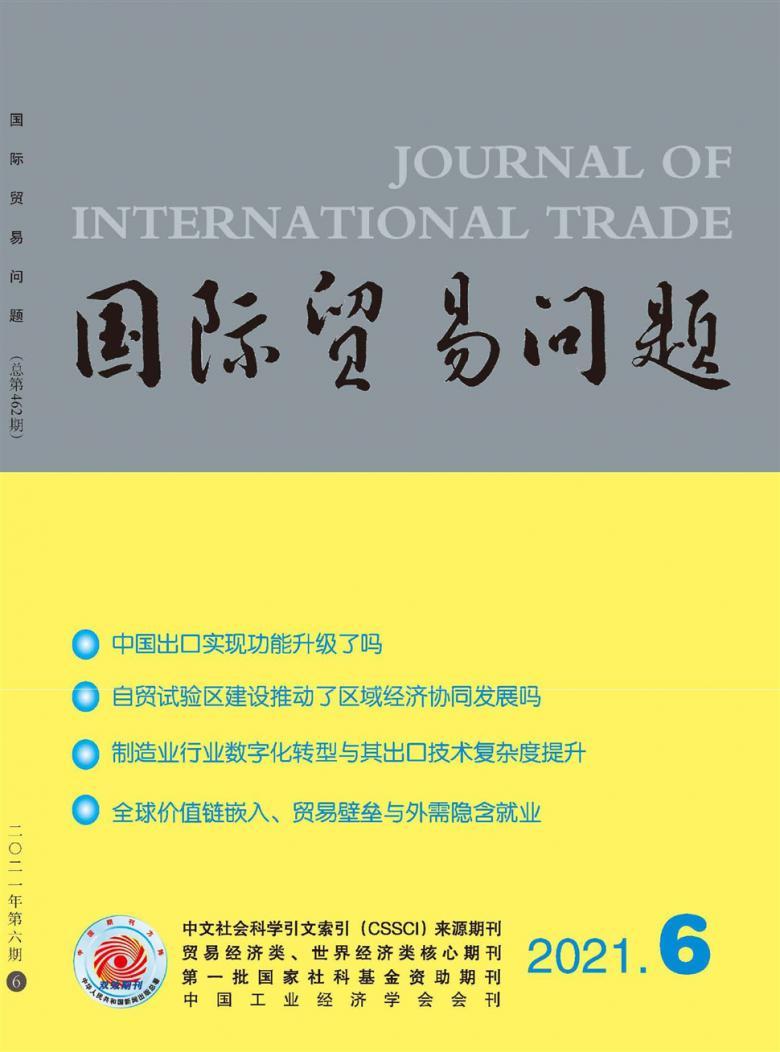 国际贸易问题杂志