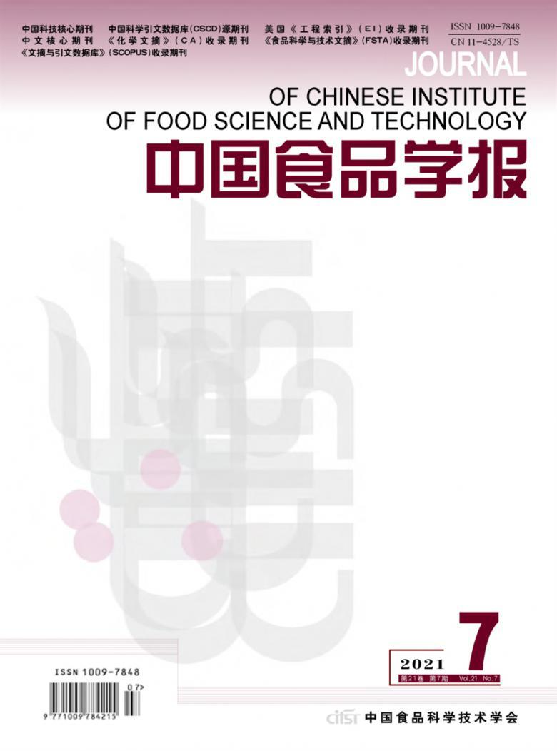中国食品学报杂志