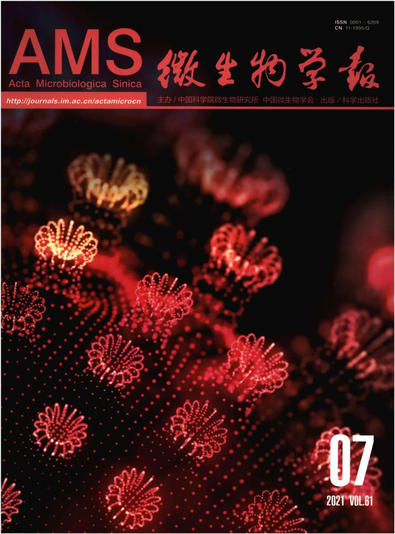 微生物学报杂志