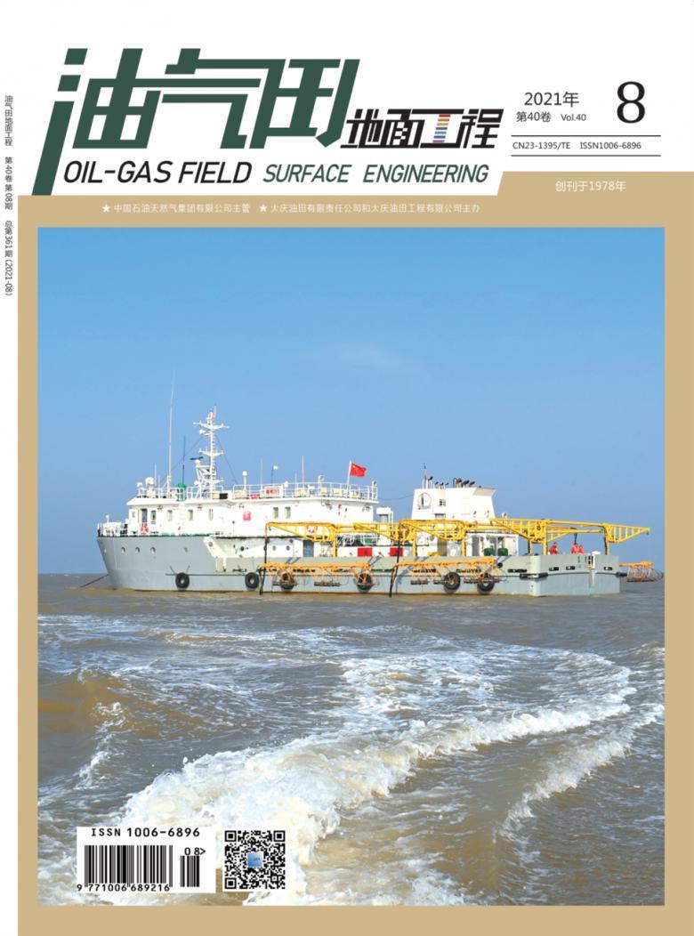 油气田地面工程杂志