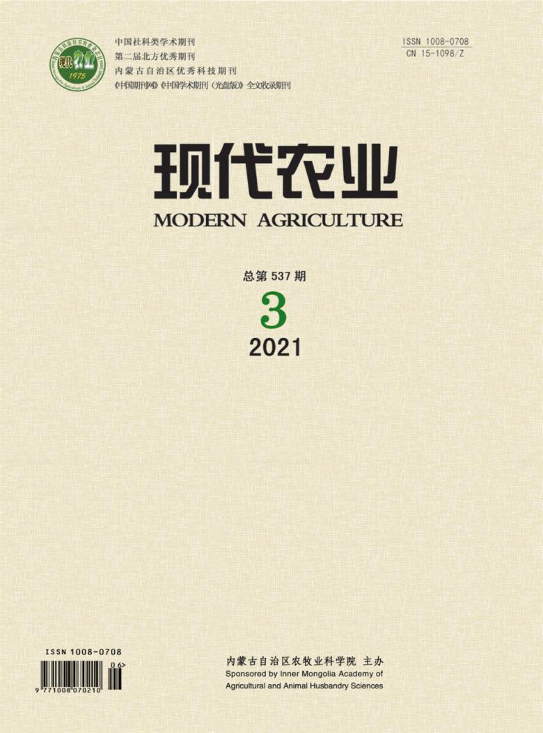 现代农业杂志