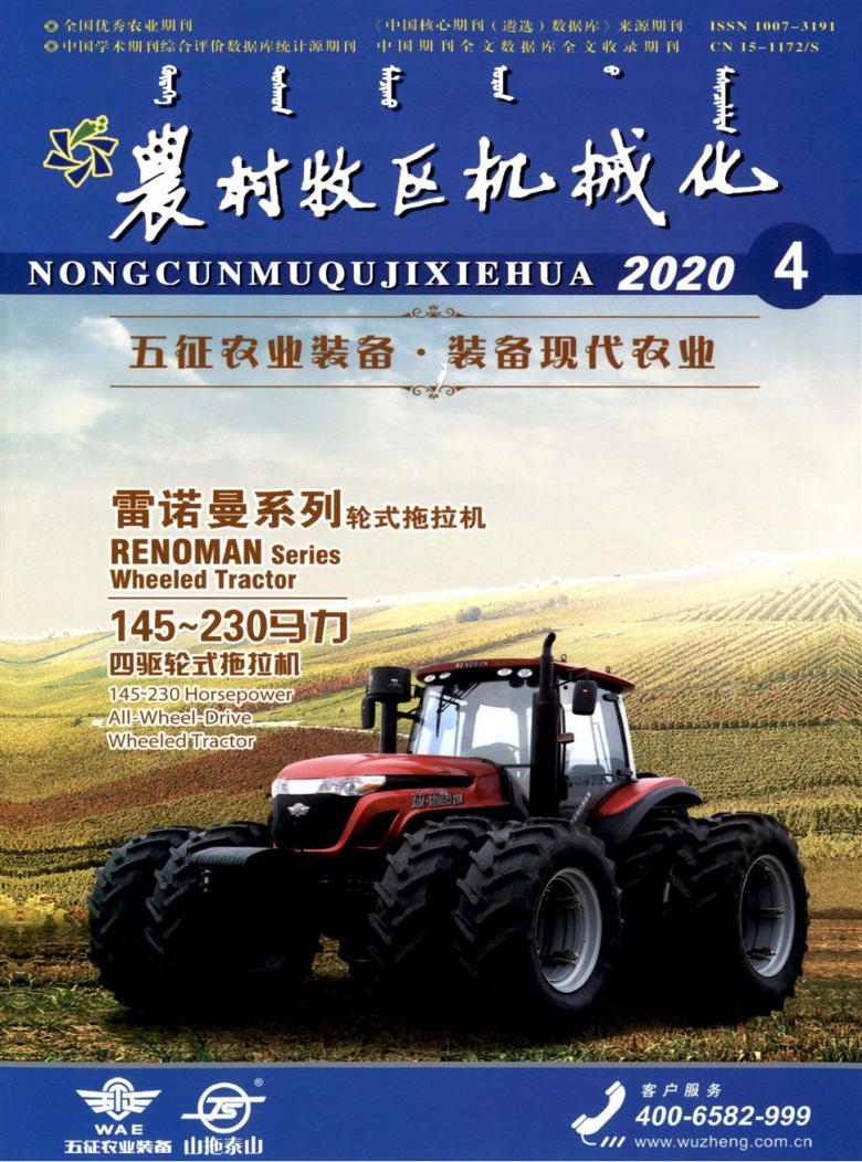 农村牧区机械化杂志
