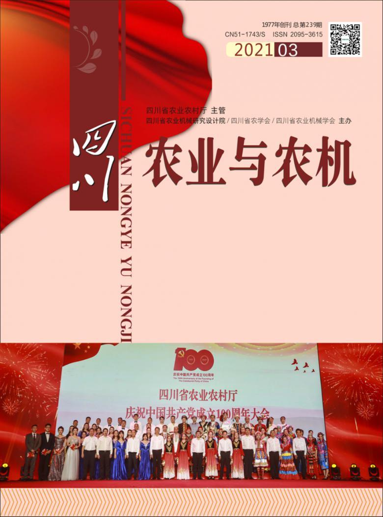 四川农业与农机杂志