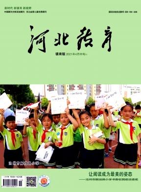 河北教育杂志
