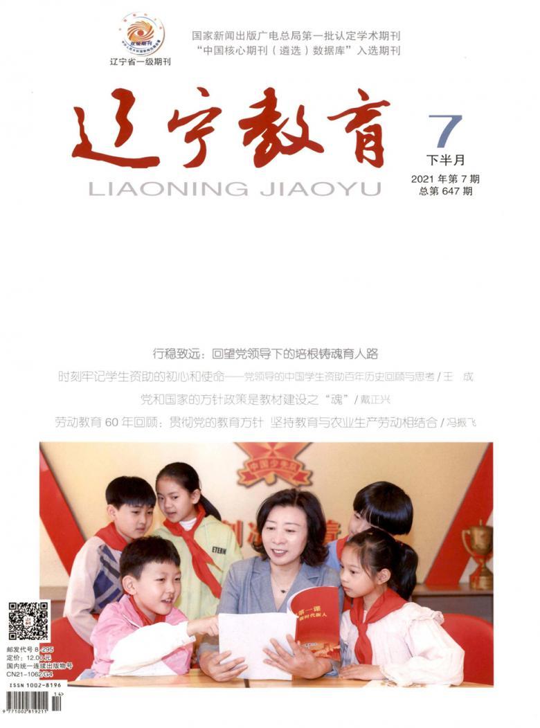 辽宁教育杂志