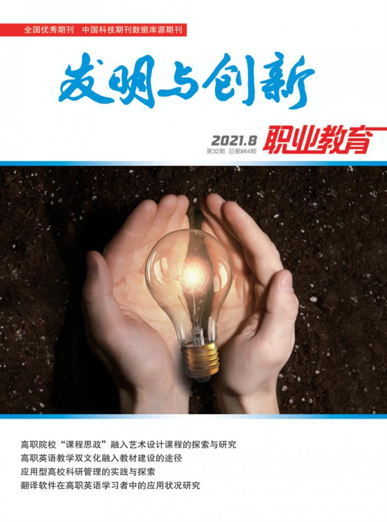 发明与创新杂志