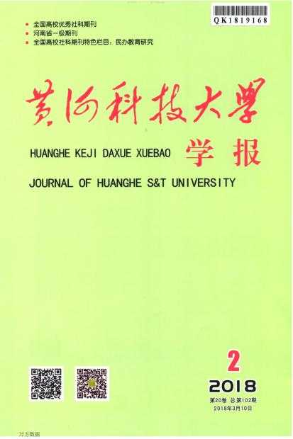 黄河科技大学学报杂志