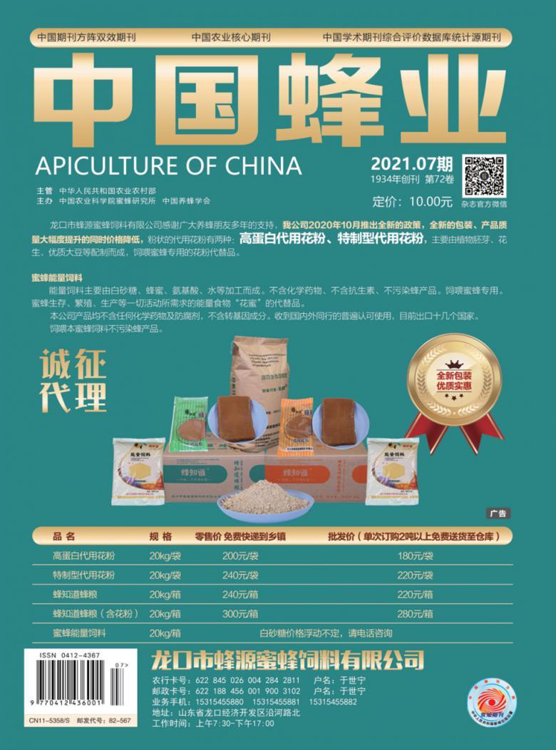 中国蜂业杂志