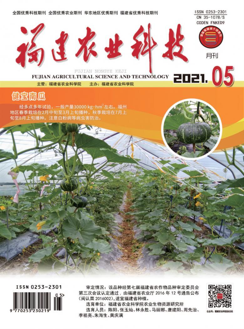 福建农业科技