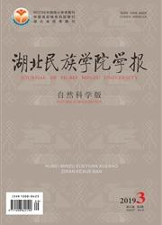 湖北民族学院学报杂志