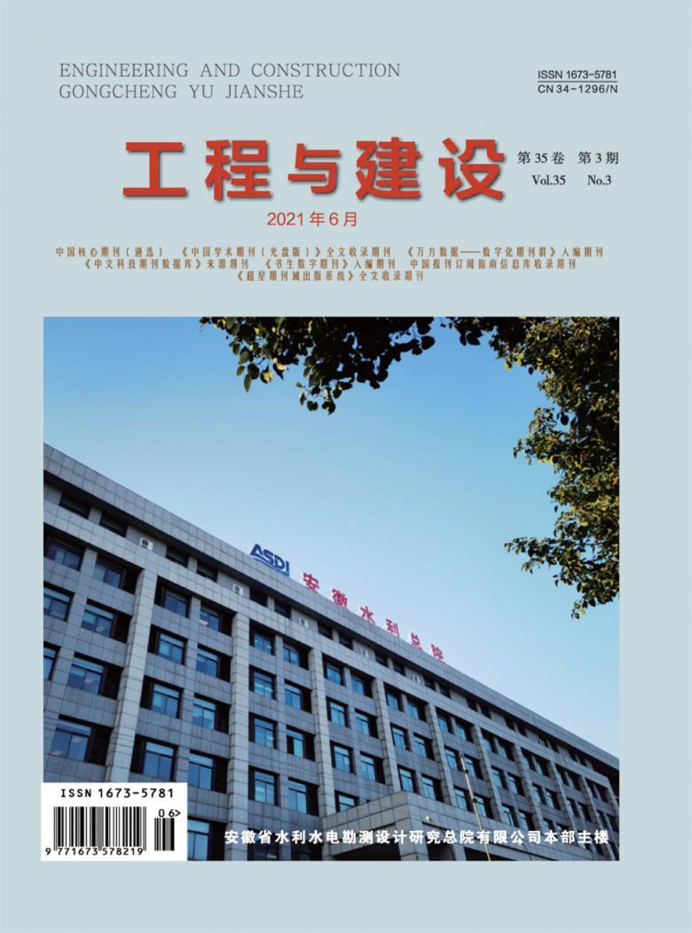 工程与建设杂志
