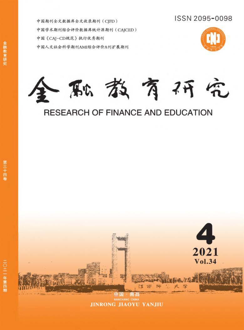 金融教育研究杂志