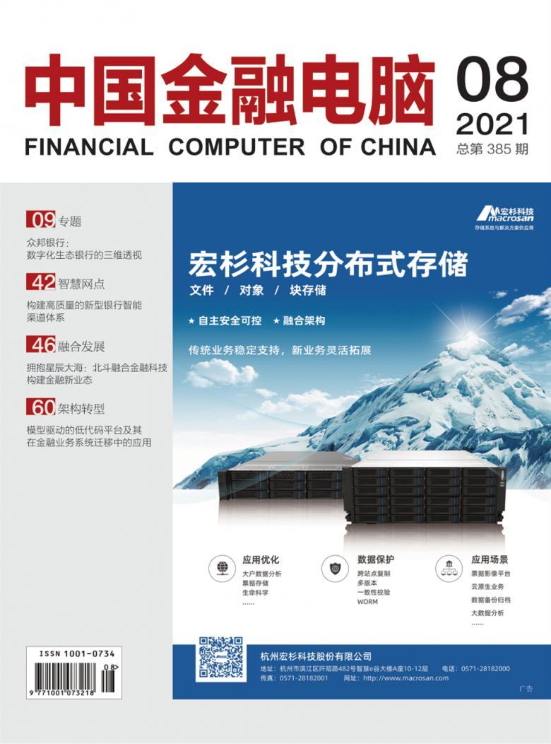 中国金融电脑