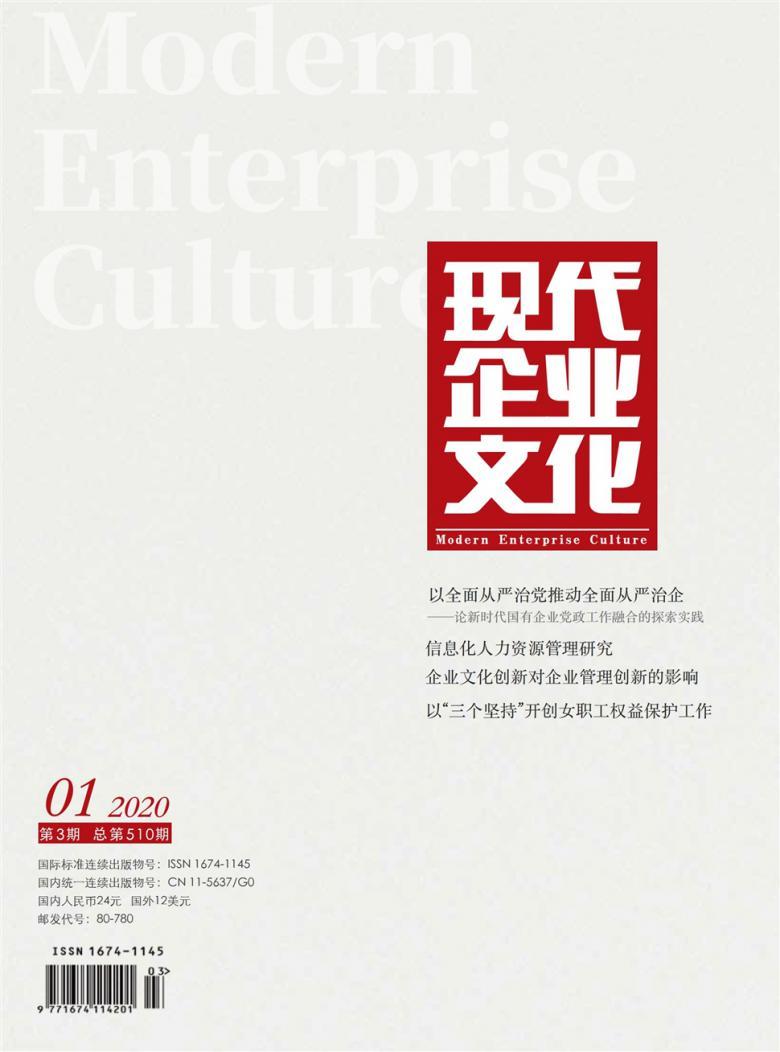 现代企业文化