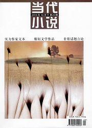 当代小说杂志