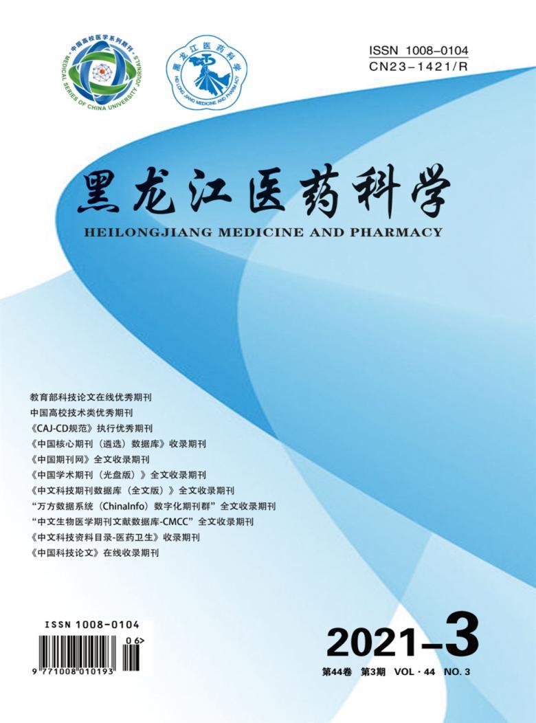 黑龙江医药科学杂志