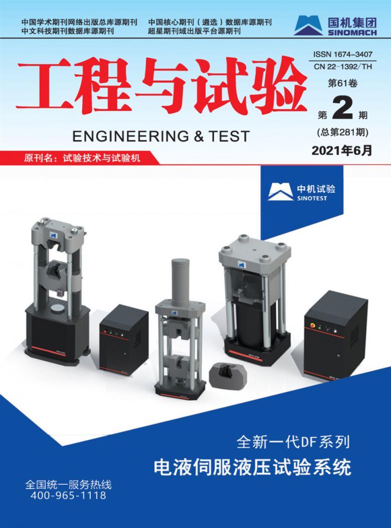 工程与试验杂志
