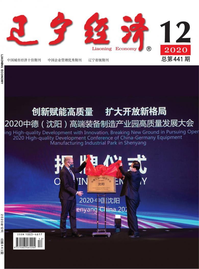 辽宁经济杂志
