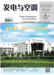 发电与空调杂志