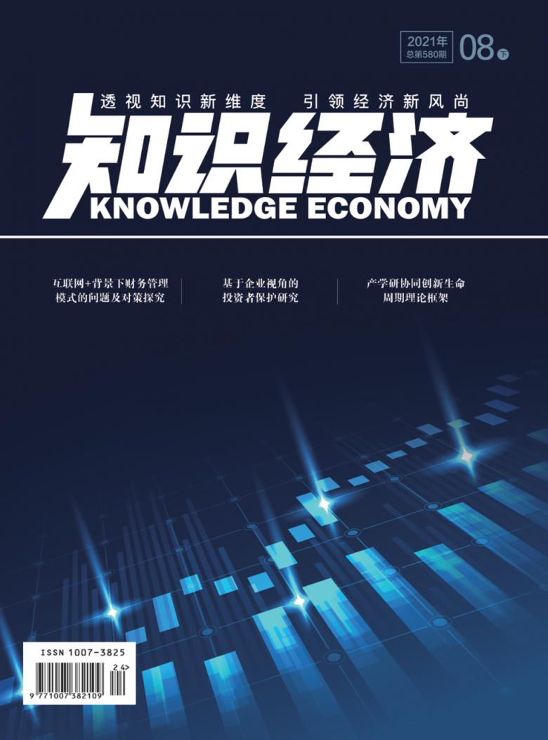 知识经济杂志