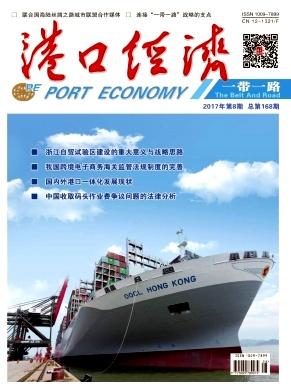 港口经济杂志