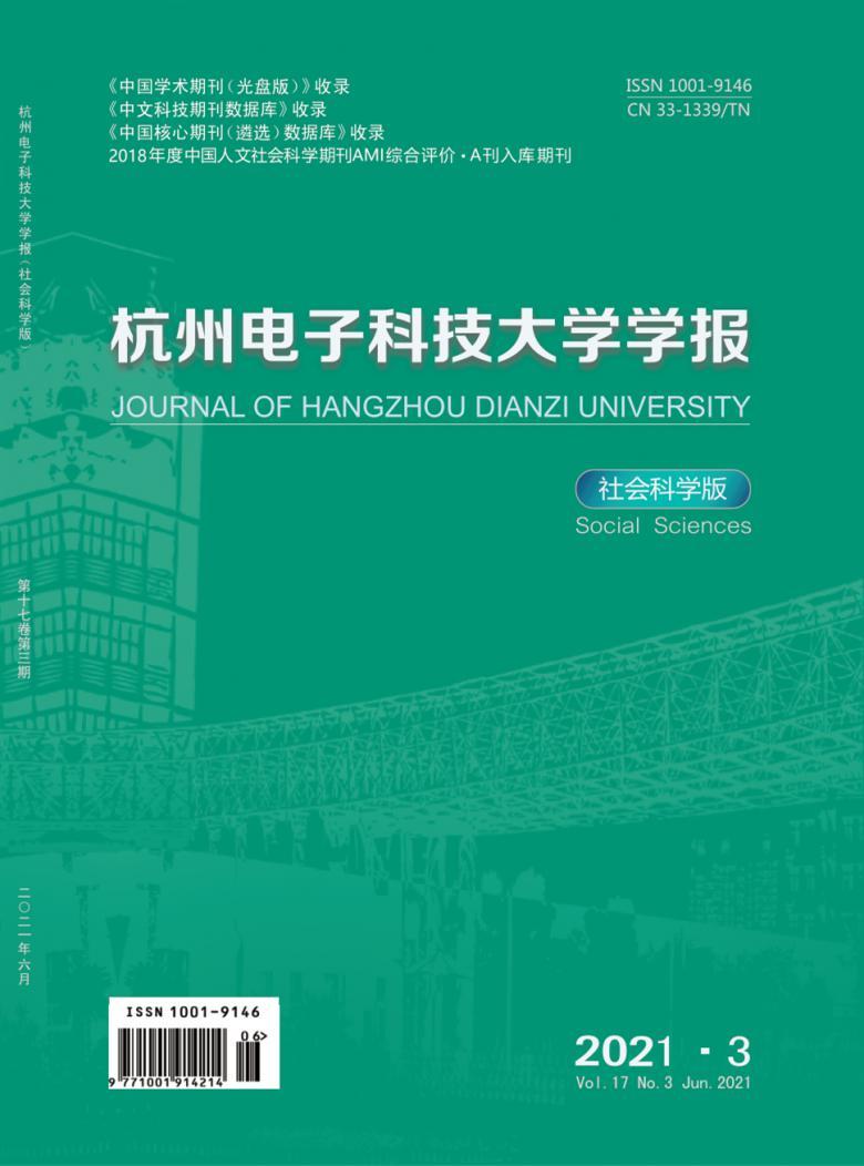 杭州电子科技大学学报杂志
