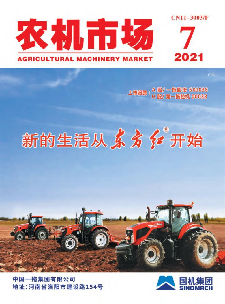 农机市场杂志