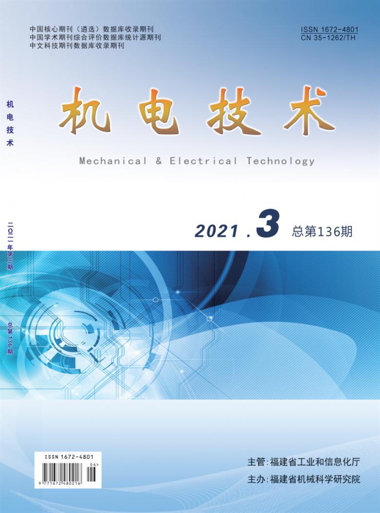 机电技术论文