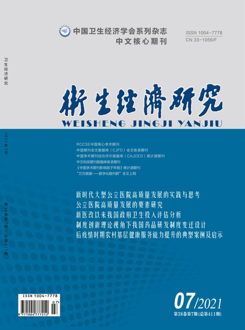卫生经济研究杂志