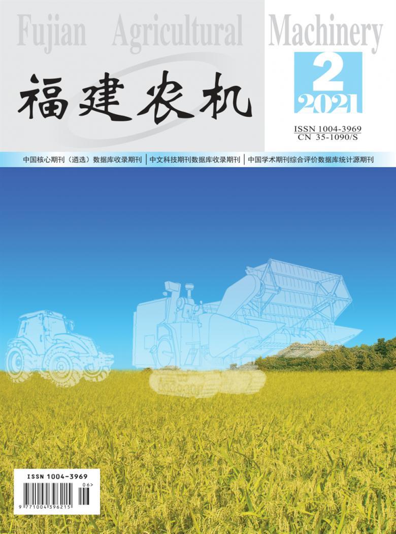 福建农机杂志